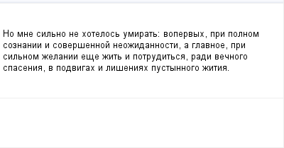 mail_88595_No-mne-silno-ne-hotelos-umirat_-vo_pervyh-pri-polnom-soznanii-i-soversennoj-neozidannosti-a-glavnoe-pri-silnom-zelanii-ese-zit-i-potruditsa-radi-vecnogo-spasenia-v-podvigah-i-liseniah-p (400x209, 4Kb)