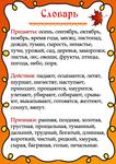 Превью времена РіРѕРґР° осень 2 (494x700, 271Kb)