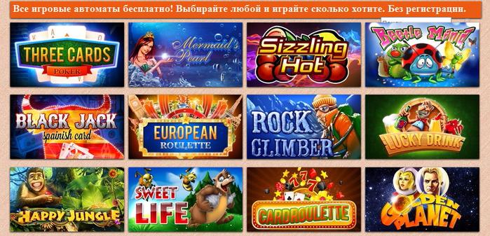 avtomatigrovoi_com (700x337, 423Kb)