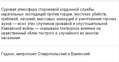 mail_89978_Surovaa-atmosfera-storozevoj-kordonnoj-sluzby-karatelnyh-ekspedicij-protiv-gorcev-zestokih-ubijstv-grabezej-nasilij-massovyh-ekzekucij-i-unictozenia-gorskih-aulov-_-vseh-etih-sputnikov- (400x209, 8Kb)