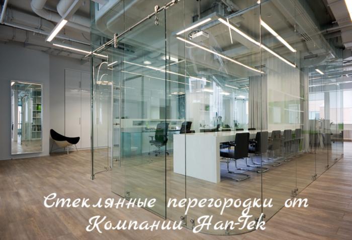 "alt=""Стеклянные перегородки от Компании Нan-Tek""/2835299_Steklyannie_peregorodki_ot_Kompanii_NanTek (700x479, 541Kb)"