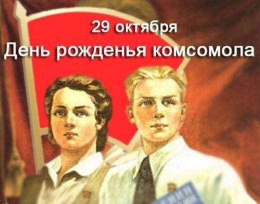 Комсомол (521x409, 42Kb)