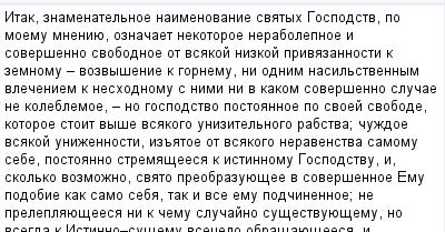 mail_189133_Itak-znamenatelnoe-naimenovanie-svatyh-Gospodstv-po-moemu-mneniue-oznacaet-nekotoroe-nerabolepnoe-i-soversenno-svobodnoe-ot-vsakoj-nizkoj-privazannosti-k-zemnomu-_-vozvysenie-k-gornemu- (400x209, 12Kb)