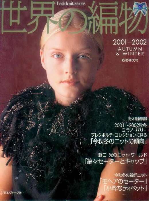 Let's knit series 2001-2002 Autumn&Winter sp-kr_1 (519x700, 428Kb)