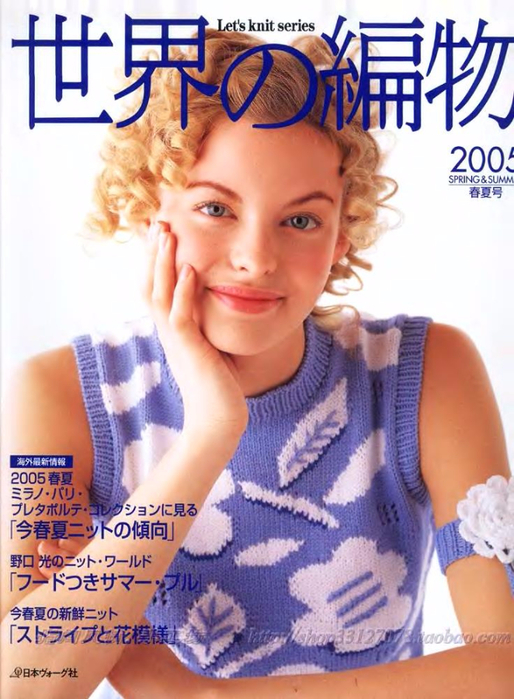 Let's knit series 2005 Spring&Summer sp-kr_1 (514x700, 383Kb)