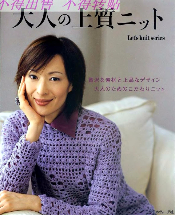 Let's knit series Blue Lace sp-kr_1 (569x700, 405Kb)