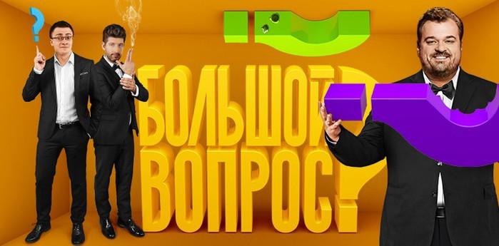 4250751_sts_bolshoi_vopros_1_ (700x345, 56Kb)