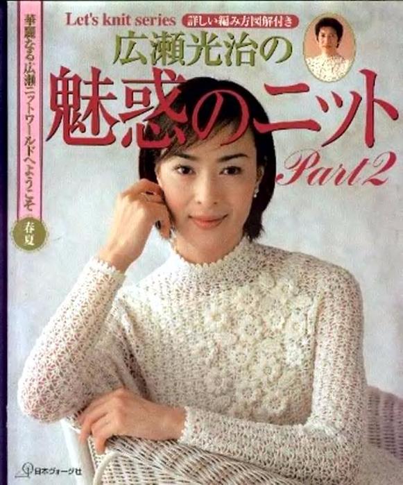 Let's knit series Hirose Mitsuharu 1999 Part 2 sp-kr_1 (581x700, 410Kb)