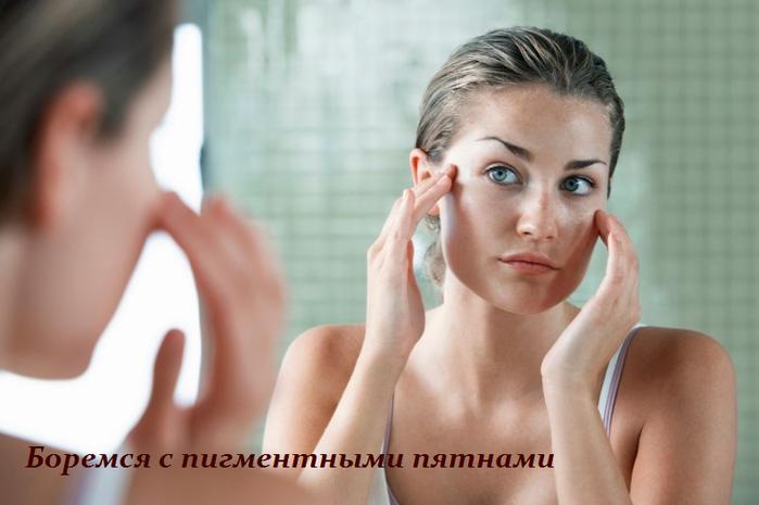 2749438_Boremsya_s_pigmentnimi_pyatnami (700x465, 337Kb)