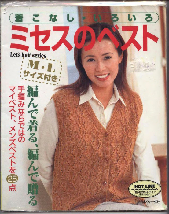 Let's knit series M-L 25 sp-kr_1 (553x700, 452Kb)