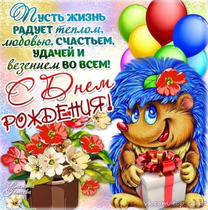 Короткие поздравления для телефона с днем рождения