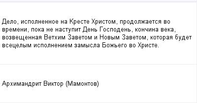 mail_196225_Delo-ispolnennoe-na-Kreste-Hristom-prodolzaetsa-vo-vremeni-poka-ne-nastupit-Den-Gospoden-koncina-veka-vozvesennaa-Vethim-Zavetom-i-Novym-Zavetom-kotoraa-budet-vsecelym-ispolneniem-zamys (400x209, 7Kb)
