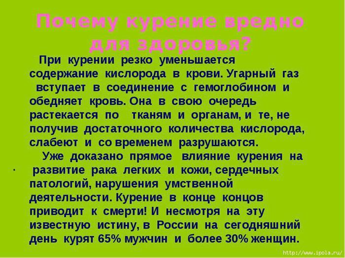"""alt=""""Почему курение вредно для здоровья?""""/2835299_Pochemy_kyrenie_vredno_dlya_zdorovya (700x525, 246Kb)"""