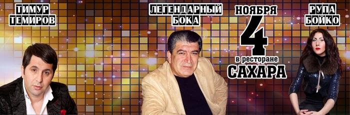концерт Бориса Бока в Москве 2016!/6106858_ (700x230, 155Kb)