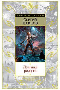 Павлов Сергей_Лунная радуга (200x300, 20Kb)