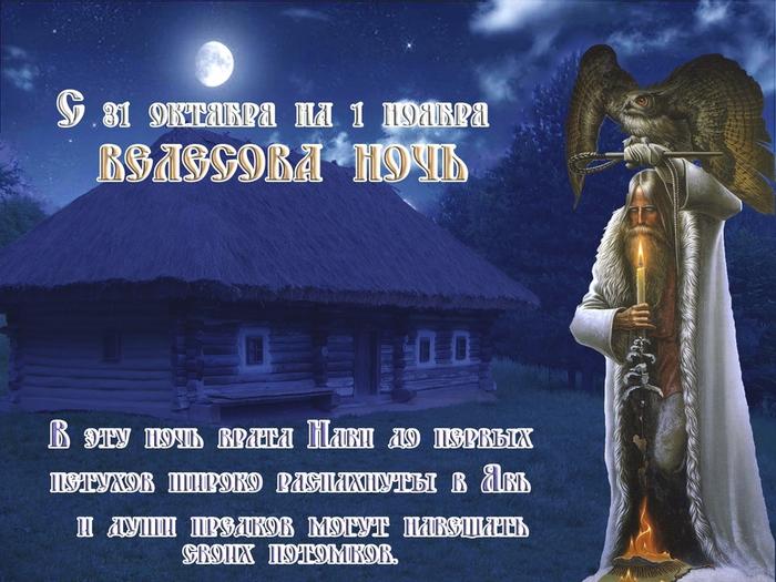 velesova_noch (700x525, 223Kb)