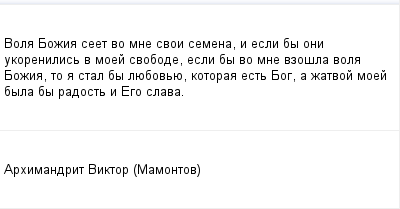 mail_202620_Vola-Bozia-seet-vo-mne-svoi-semena-i-esli-by-oni-ukorenilis-v-moej-svobode-esli-by-vo-mne-vzosla-vola-Bozia-to-a-stal-by-luebovue-kotoraa-est-Bog-a-zatvoj-moej-byla-by-radost-i-Ego-slav (400x209, 6Kb)