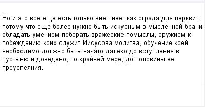 mail_92338_No-i-eto-vse-ese-est-tolko-vnesnee-kak-ograda-dla-cerkvi-potomu-cto-ese-bolee-nuzno-byt-iskusnym-v-myslennoj-brani-obladat-umeniem-poborat-vrazeskie-pomysly-oruziem-k-pobezdeniue-koih-s (400x209, 7Kb)