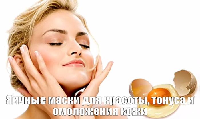 """alt=""""Яичные маски для красоты, тонуса и омоложения кожи""""/2835299__1_ (700x418, 278Kb)"""