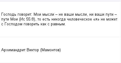 mail_205788_Gospod-govorit_-Moi-mysli-_-ne-vasi-mysli-ni-vasi-puti-_-puti-Moi-Is-55_8-to-est-nikogda-celoveceskoe-_a_-ne-mozet-s-Gospodom-govorit-kak-s-ravnym. (400x209, 5Kb)