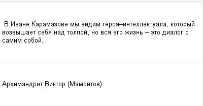 mail_206478_V-Ivane-Karamazove-my-vidim-geroa_intellektuala-kotoryj-vozvysaet-seba-nad-tolpoj-no-vsa-ego-zizn-_-eto-dialog-s-samim-soboj. (400x209, 5Kb)