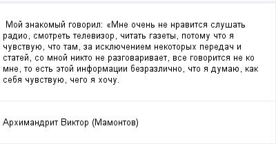 mail_206564_Moj-znakomyj-govoril_-_Mne-ocen-ne-nravitsa-slusat-radio-smotret-televizor-citat-gazety-potomu-cto-a-cuvstvuue-cto-tam-za-isklueceniem-nekotoryh-peredac-i-statej-so-mnoj-nikto-ne-razgov (400x209, 8Kb)