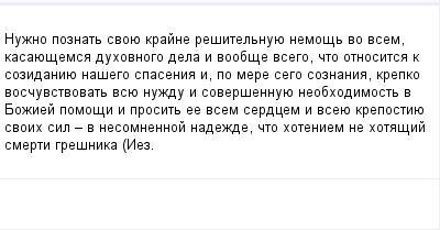 mail_92923_Nuzno-poznat-svoue-krajne-resitelnuue-nemos-vo-vsem-kasauesemsa-duhovnogo-dela-i-voobse-vsego-cto-otnositsa-k-sozidaniue-nasego-spasenia-i-po-mere-sego-soznania-krepko-voscuvstvovat-vsu (400x209, 7Kb)