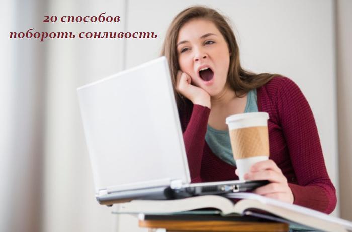 2749438_20_sposobov_poborot_sonlivost (700x462, 248Kb)