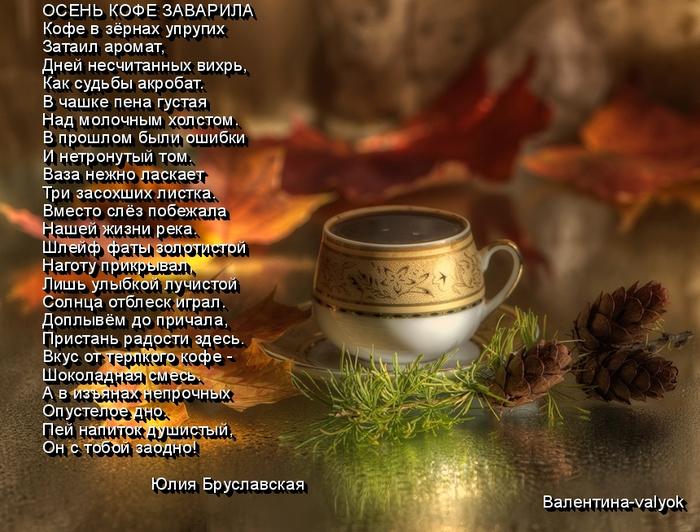 Кофе для тебя картинки стих