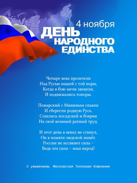 Уважаемые покупатели! 4 ноября в праздничный день наша Компания работает для Вас!/5922005_otkrytkakdnjunarodnogoedinstva (522x700, 225Kb)