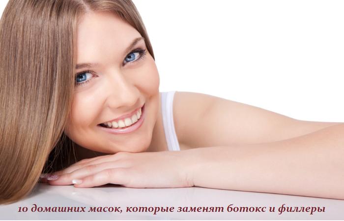 2749438_10_domashnih_masok_kotorie_zamenyat_botoks_i_filleri (700x449, 296Kb)