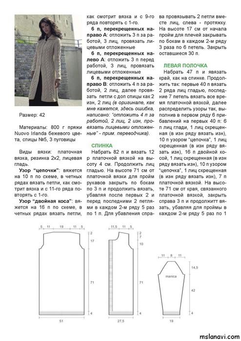 вязаное-пальто-с-косами-описание (494x700, 106Kb)