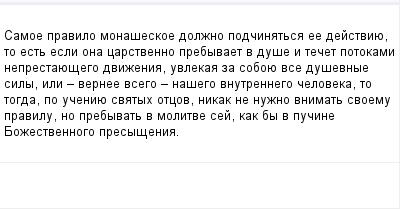 mail_93621_Samoe-pravilo-monaseskoe-dolzno-podcinatsa-ee-dejstviue-to-est-esli-ona-carstvenno-prebyvaet-v-duse-i-tecet-potokami-neprestauesego-dvizenia-uvlekaa-za-soboue-vse-dusevnye-sily-ili-_-ve (400x209, 7Kb)