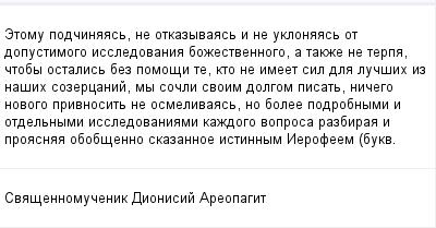 mail_217860_Etomu-podcinaas-ne-otkazyvaas-i-ne-uklonaas-ot-dopustimogo-issledovania-bozestvennogo-a-takze-ne-terpa-ctoby-ostalis-bez-pomosi-te-kto-ne-imeet-sil-dla-lucsih-iz-nasih-sozercanij-my-soc (400x209, 9Kb)