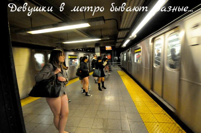 "alt=""Девушки в метро бывают разные...""/2835299_DEVYShKI_V_METRO_BIVAUT_RAZNIE (700x464, 534Kb)"