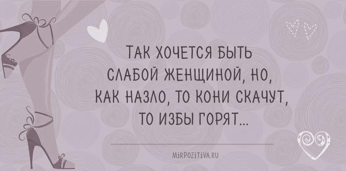 3925311_jenskaya_logika_15 (700x346, 75Kb)