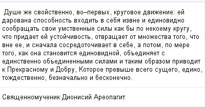 mail_220675_Duse-ze-svojstvenno-vo_pervyh-krugovoe-dvizenie_-ej-darovana-sposobnost-vhodit-v-seba-izvne-i-edinovidno-soobrasat-svoi-umstvennye-sily-kak-by-po-nekoemu-krugu-cto-pridaet-ej-ustojcivos (400x209, 11Kb)