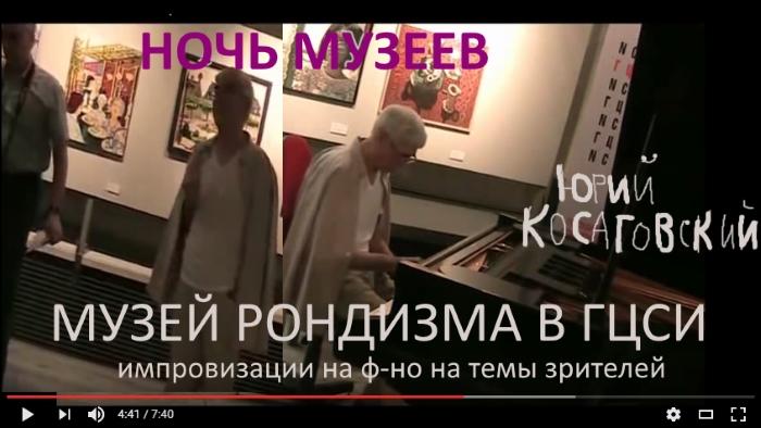 НОЧЬ-МУЗЕЕВ-МР-В-ЦМСИ-ИМПРОВИЗАЦИИ-Ф-НО-- (700x394, 169Kb)