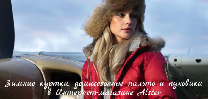 "alt=""Зимние куртки, демисезонные пальто и пуховики в Интернет-магазине Alster""/2835299_Zimnie_kyrtki_demisezonnie_palto_i_pyhoviki_v_Internetmagazine_Alster (700x332, 321Kb)"