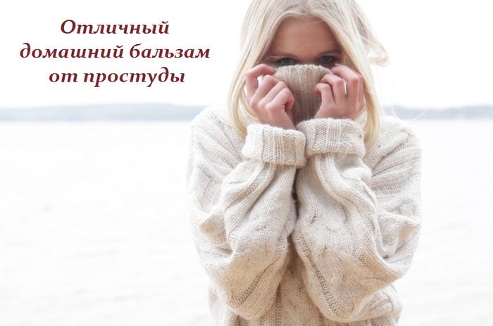 2749438_Otlichnii_domashnii_balzam_ot_prostydi (700x464, 293Kb)