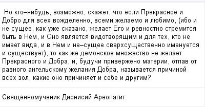 mail_228409_No-kto_nibud-vozmozno-skazet-cto-esli-Prekrasnoe-i-Dobro-dla-vseh-vozdelenno-vsemi-zelaemo-i-luebimo-ibo-i-ne-susee-kak-uze-skazano-zelaet-Ego-i-revnostno-stremitsa-byt-v-Nem-i-Ono-avla (400x209, 11Kb)