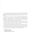 Превью 184_Р•. Кольбенгаєр - Р'Р·РѕСЂРё вишивок домашнього промислу РЅР° Буковинї [1974, PDF, UKR,SLK,FRA,RON]_Страница_004 (487x700, 99Kb)