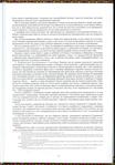 Превью 184_Р•. Кольбенгаєр - Р'Р·РѕСЂРё вишивок домашнього промислу РЅР° Буковинї [1974, PDF, UKR,SLK,FRA,RON]_Страница_014 (487x700, 271Kb)