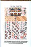 Превью 184_Р•. Кольбенгаєр - Р'Р·РѕСЂРё вишивок домашнього промислу РЅР° Буковинї [1974, PDF, UKR,SLK,FRA,RON]_Страница_076 (471x700, 405Kb)