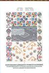 Превью 184_Р•. Кольбенгаєр - Р'Р·РѕСЂРё вишивок домашнього промислу РЅР° Буковинї [1974, PDF, UKR,SLK,FRA,RON]_Страница_080 (471x700, 353Kb)