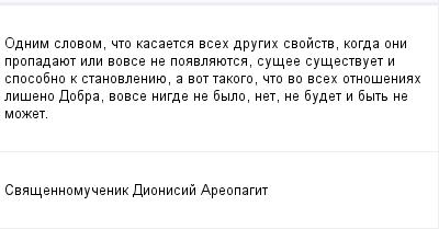 mail_231054_Odnim-slovom-cto-kasaetsa-vseh-drugih-svojstv-kogda-oni-propadauet-ili-vovse-ne-poavlauetsa-susee-susestvuet-i-sposobno-k-stanovleniue-a-vot-takogo-cto-vo-vseh-otnoseniah-liseno-Dobra-v (400x209, 7Kb)