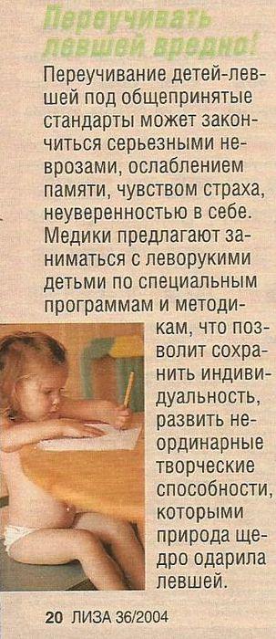 5158259_24ke5f876levsha (303x700, 63Kb)
