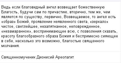 mail_231297_Ved-esli-blagovidnyj-angel-vozvesaet-bozestvennuue-Blagost-buduci-sam-po-pricastiue-vtoricno-tem-ze-cem-avlaetsa-po-susestvu-pervicno-Vozvesaemoe-to-angel-est-_obraz_-Bozij-proavlenie-n (400x209, 10Kb)