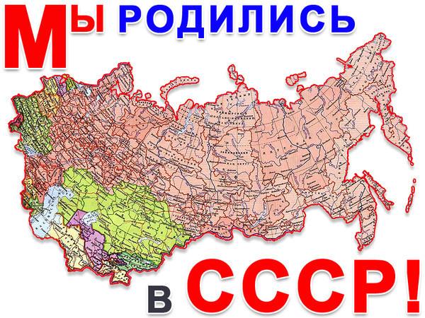 5719627_Mi_rodilis_v_SSSR (600x450, 166Kb)