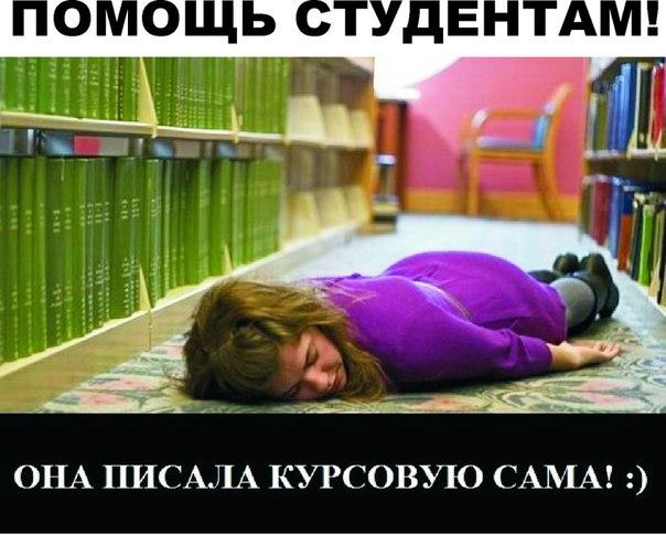 pomosch studentam
